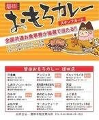 静岡県磐田市名物の「おもろ」って何? おもろカレースタンプラリー開催中