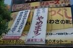 「もうあかん やめます!」の看板をぶら下げて数十年の大阪の靴屋さんの謎