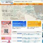 関東バスの夜行高速乗合バスでキャンペーン - 月~木曜出発で運賃が割引に