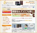 プロによるオーディオの「郵送買取サービス」を開始 -「Re Sound」