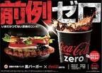コカ・コーラ ゼロ、バーガーキングの黒バーガーとのコンボでおかわり0円!