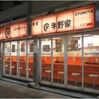 海外牛丼事情 (2) 吉野家にそっくり! タイの「牛野家」