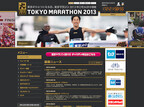 過去最高! 約30万4,000人のランナーが応募 -「東京マラソン 2013」