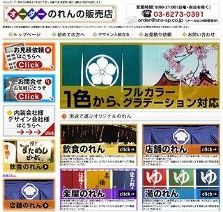 オリジナルデザインの暖簾(のれん)を1枚から作れるサイト誕生!