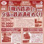 北海道最初の鉄道の軌跡たどる「幌内鉄道130周年」ツアー発売 - JR北海道