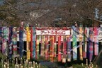 街がまるごと美術館に! 芸術の秋、第17回アートふる山口を山口県で開催