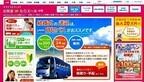約200社から一括見積もり可能! バス検索サイト「キラリ送迎・貸切バス」