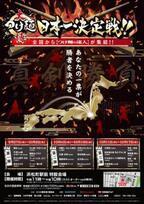 「大つけ麺博 日本一決定戦」出場24店舗が決定!