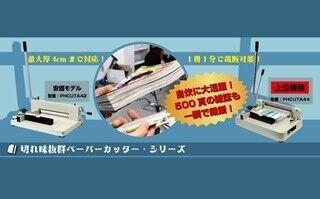 """""""自炊""""してますか? 4cm厚の雑誌を自分で切断できるペーパーカッター発売"""