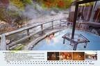 東北6県の露天風呂の情景が楽しめる、浴室用カレンダーAmazonでも発売開始