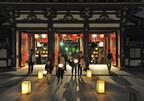 福岡県の古都大宰府を光で包む「太宰府 古都の光」9月23日、25日に開催!!