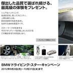"""BMW&MINI""""ドライビング・スター・キャンペーン""""5つ星ホテルのプレゼントも"""