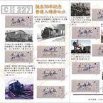 静岡県の大井川鐵道、C11形227号機の誕生70年で記念入場券10枚セット発売