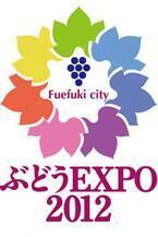 日本一のぶどうの郷、山梨県笛吹市で「ぶどうEXPO 2012」開催中