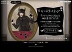 きゃりーぱみゅぱみゅと勝負して、武道館ライブのチケットGET! - ジーユー