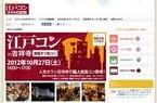 食べ放題飲み放題で恋人も探せる「江戸コンin吉祥寺」開催!