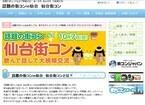 全店貸し切りで出会いを探せる「話題の街コンin仙台」開催!