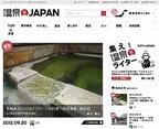 温泉ファンが自分たちで情報発信できるメディア「温泉JAPAN」がスタート!