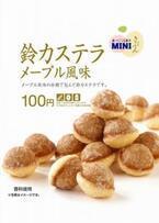 ミニストップ、オリジナル菓子リニューアル「食べごこちMINIきぶん」発売