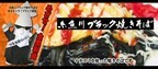 新潟県は焼きそばで「全黒制歯」を狙っている!?