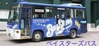 鹿児島県、奄美市で道の島交通主催の「島バスの日」開催