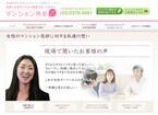 女性による、女性のためのマンション売却サポートサイト開設
