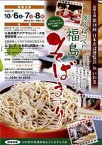 全国のそば処が大集合! 福島県で「がんばっぺ! 福島そばまつり」開催