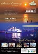 クルージングシップで夕日を見ながら合コン! 広島県江田島で船コン開催