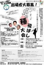 神奈川県の梅の名所、横浜市磯子で「梅の種飛ばし」と「うますっぱ顔」大会