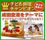 成田をテーマにしたピッツア! 「こども料理チャンピオン」作品募集中