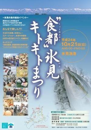 氷見のグルメが大集合! 富山県氷見市で「氷見キトキトまつり」開催