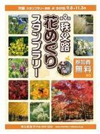 埼玉県秩父鉄道で長瀞、花を楽しむ「秩父路花めぐりスタンプラリー」開催中