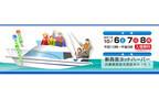 兵庫県・新西宮ヨットハーバーで「関西フローティングボートショー」