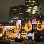 東京駅丸の内駅舎の完成を祝う「プロジェクションマッピング」ついに公開!