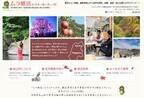 長野県高山村で、農家や実業家との合コン「ムラ婚活」開催