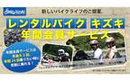 レンタルバイクのキズキ、年間会員サービスの提供をスタート