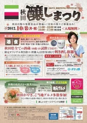 秋田県が誇る発酵食品大集合! 「酒」と「食」を秋田醸しまつりで楽しもう!
