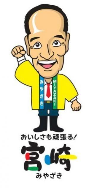 宮崎県の元知事・東国原のグッズって、宮崎では今どんな反響?