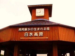 熊本県・南阿蘇、日本一長い名前の無人駅は豊かな水源地帯にあった!