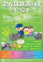 兵庫県丹波市の「たんば鉄道の日」イベントにミニSLとミニ新幹線が登場!