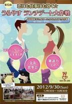 婚活に役立ち交流力UPも学べる、「うらやすランチデート☆大作戦」 開催