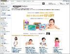 子育てママ・パパをサポート -会員制プログラム「Amazonファミリー」開始