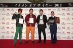 フジモン「イクメン オブ ザ イヤー2012」受賞! イクジイは西川きよし