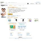 妊婦や子どもを持つ人に特典! 会員制プログラム「Amazonファミリー」開始