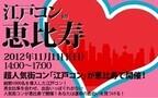 東京都・恵比寿に街コンがやって来る! 「江戸コンin恵比寿」開催決定