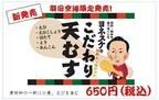 タレントのヨネスケ氏が監修した「天むす」弁当を羽田空港で発売 -JALUX