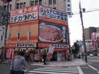 大阪府・日本橋に焼き牛丼「東京チカラめし」が関西第1号店を出店