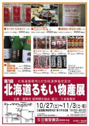 東京都・神保町の三省堂書店で「第1回 北海道るもい物産展」を開催