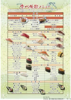 東京都・新宿歌舞伎町「きづなずし」の食べ放題メニューが100種類以上に!