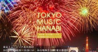 お台場で10月7日、7,000発の花火と音楽の競演「東京ミュージック花火」開催